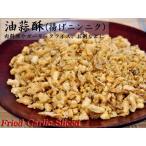 油蒜酥(揚げニンニク)業務用500g