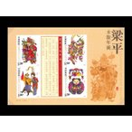 中国切手 梁平木版年画