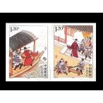 中国切手 包公(2枚組)