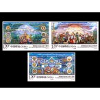 中国切手 チベット自治区50年(3種連刷)