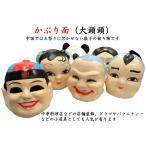 Yahoo!ctcオンラインショップかぶり面(大頭頭) 中国のお面 コスプレイベントに
