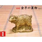 銅製金の羊の置物(小) 風水グッズ