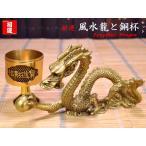 龍の置物 招運 風水龍と銅杯のセット 風水グッズ