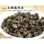 工芸茶 茉莉龍珠茶(50g)