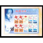 中国切手 同舟共済(印度洋地震救援記念シート)