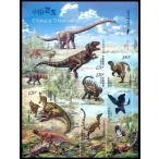 中国切手 中国の恐竜