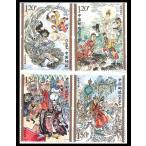 中国切手 西遊記(4枚組)