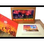 中国切手 香港返還記念切手(金箔使用/ホルダー付き)