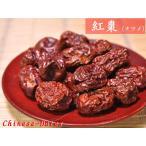 ドライフルーツ ナツメ 乾燥 紅棗 業務用500g
