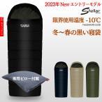 【プレゼント中】【archi】 寝袋 -15℃ ワイド寝袋 シュラフ 封筒型 コンパクト 最低使用温度-15度 ビックサイズ 夏用 冬用