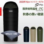 【プレゼント中】【fieldarchi】 寝袋 コンパクト 0℃ シュラフ 封筒型 丸洗い 抗菌仕様 最低使用温度0度 1400g