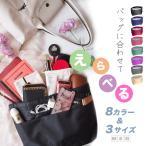 バッグインバッグ インナーバッグ (D金具付) レディース メンズ おしゃれ 安い 軽量 自立 防水 撥水 大容量
