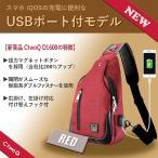 CtwoQ  ボディバッグ 安い USB ポート付  ワンショル