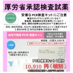 PCR検査キット 日本製 1個 自宅で検査 最短 郵送検査 新型コロナ コロナ検査キット pcr 高精度 正規品保証 厚生労働省 当日発送 送料無料 陰性証明書無