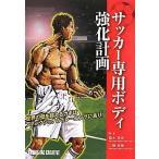 サッカー専用ボディ強化計画 世界の壁を超えるカギはファンクショナルトレーニングにあり!! 定価1,500円