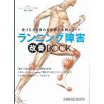 ランニング障害 改善BOOK