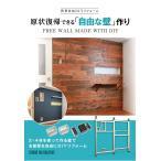 【新品】賃貸対応DIYリフォーム 原状復帰できる「自由な壁」作り 2×4材を使って作る壁でお部屋を自由にDIYリフォーム 定価1,800円