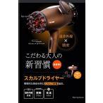 Yahoo!CUBEヤーマン スカルプドライヤー HC-6 新商品 送料無料