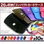 新春セール 10色 カードケース カード入れ ポイントカード 収納 26枚  ゆうパケットなら全国送料240円