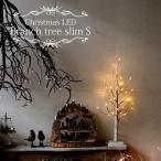 クリスマスツリー おしゃれ クリスマス LED ブランチツリー スリム S サイズ クッチーナ 送料無料 クリスマスツリー led usb クリスマス ツリー 枝 ツリー 木