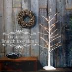 クリスマスツリー おしゃれ クリスマス LED ブランチツリー スリム L サイズ クッチーナ 送料無料 クリスマスツリー led usb クリスマス ツリー 枝 ツリー 木