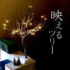 クリスマスツリー おしゃれ クリスマス LED ブランチツリー S サイズ クッチーナ 送料無料 クリスマスツリー led usb クリスマス ツリー 枝 ツリー 木