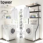 洗濯機 ラック 立て掛けランドリーシェルフ tower タワー クッチーナ 送料無料 ランドリーラック 上 3段 収納 棚 壁 北欧 おしゃれ かわいい