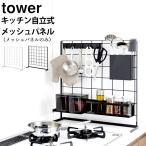 キッチン 収納 tower タワー キッチン自立式メッシュパネル キッチンラック メッシュパネル ラック モノトーン 山崎実業 クッチーナ