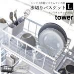 水切りかご 水切りラック シンク上 伸縮システムラック用 水切りバスケット L tower タワー クッチーナ 送料無料 水切り カゴ 伸縮 大容量 2段 キッチン 収納