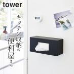 キッチン 収納 前から開く マグネット ボックス ホルダー S tower タワー マグネット 収納 ボックス おしゃれ シンプル モノトーン 山崎実業 クッチーナ
