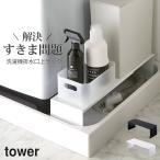 排水口 カバー ラック 伸縮 洗濯機 排水口上ラック tower タワー 隙間収納 すきま収納 隙間 収納 洗濯機横 排水 ホース モノトーン クッチーナ