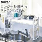 キッチン 収納 ラック シンク上 伸縮 システムラック tower タワー クッチーナ 送料無料 キッチンラック キッチン 棚 フック 水切り かご シンク 上  収納