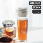 ピッチャー お茶 スリムジャグ 1.1L クッチーナ 麦茶ポット 耐熱 冷水筒 冷水ポット 洗いやすい 横置き プラスチック プレゼント ギフト おしゃれ