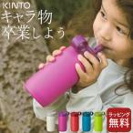 水筒 子供 プレイ タンブラー 300ml kinto キントー 水筒 おしゃれ ストロー 直飲み 男の子 女の子 キッズ 保冷 洗いやすい アウトドア クッチーナ