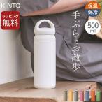 水筒 おしゃれ 500ml デイオフタンブラー 500ml KINTO キントー 保冷 マグボトル 直飲み ボトル ステンレスボトル 保温 洗いやすい クッチーナ
