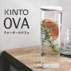 ピッチャー 冷水筒 kinto OVA ウォーター カラフェ KINTO キントー 麦茶ポット おしゃれ プラスチック 水差し 麦茶 洗いやすい 割れにくい 1L スリム クッチーナ