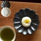 リンカ 白練 黒練 四寸皿 カネコ小兵  クッチーナ  和食器 取り皿 おしゃれ 皿 黒 白 小皿 輪花 かわいい 日本製 国産 美濃焼 磁器 陶器
