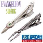 限定割引セット エヴァンゲリオン × SWANK ロンギヌスの槍 & カシウスの槍タイピン セット タイバー タイクリップ ネクタイピン