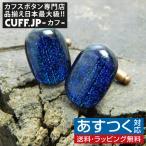 カフス カフスボタン ガラス オリジナル 手作り Blue falls 青い滝 カフリンクス