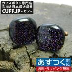 カフス カフスボタン ガラス オリジナル 手作り Disco Purple ディスコパープル カフリンクス