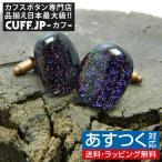 カフス カフスボタン ガラス オリジナル 手作り Universe Purple ユニバースパープル カフリンクス