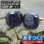 カフス カフスボタン ガラス オリジナル 手作り Purple Hearts パープルハーツ カフリンクス