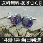 オリジナル手作りガラス カフス Universe Purple【ユニバースパープル】カフスボタン カフリンクス
