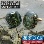 カフス カフスボタン ガラス オリジナル 手作り Jupiter face ジュピターフェイス カフリンクス