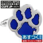 肉球 paw ブルー 犬 ネコ カフス 【カフスボタン カフリンクス】