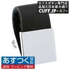 Cuff - カフスボタン ラップアラウンド ブラック レザー カフス カフリンクス