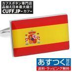 カフスボタン スペイン 国旗 カフス カフリンクス