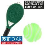 カフスボタン テニスラケット&ボール カフス カフリンクス メンズアクセサリー