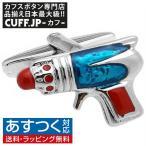 カフスボタン おもちゃの銃 カフス カフリンクス メンズアクセサリー