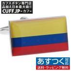 カフス カフスボタン コロンビア 国旗 カフリンクス メンズアクセサリー